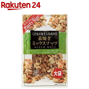 くだもの屋さんの木の実 素焼きミックスナッツ 大袋(230g)【くだもの屋さんシリーズ】[おやつ]