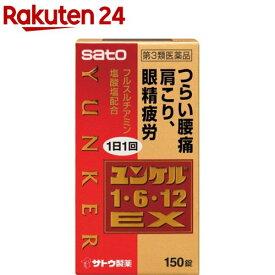 【第3類医薬品】ユンケル 1・6・12EX(150錠)【ユンケル】