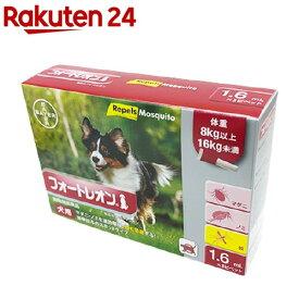 【動物用医薬品】フォートレオン 犬用 8kg以上16kg未満(1.6ml*3本入)