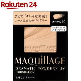 マキアージュ ドラマティックパウダリー UV オークル10 (レフィル) SPF25 PA+++(9.3g)【ms30f】【マキアージュ(MAQUillAGE)】