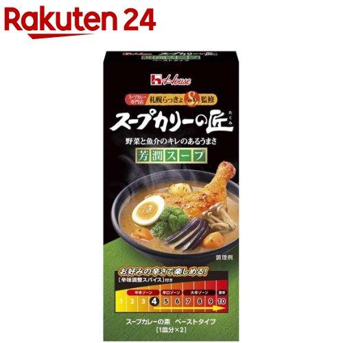 スープカリーの匠 ペーストタイプ 芳潤辛口(89g)