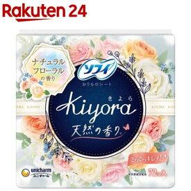 ソフィ Kiyora フレグランス ホワイトフローラルの香り(72枚入)【StampgrpB】【ソフィ】
