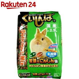 くいしんぼ ラビットフード デリシャスミックス 牧草&にんじん味(2.5Kg)【くいしんぼ】