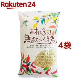 材料3つの無添加パン粉(200g*4袋セット)