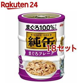 純缶ミニ3P まぐろフレーク(1セット*18コセット)【純缶シリーズ】[キャットフード]