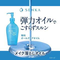 洗顔専科オールクリアオイル