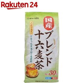がんこ茶家 国産ブレンド十六麦茶(8g*30袋入)【がんこ茶家】