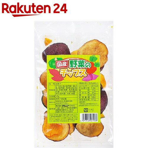 サンコー 国産野菜チップス 33057(45g)