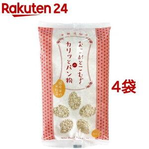 おこめとこむぎのカリッとパン粉(100g*4袋セット)