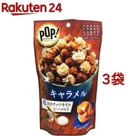 POP!グルメポップコーン キャラメル&シーソルト(45g*3袋セット)