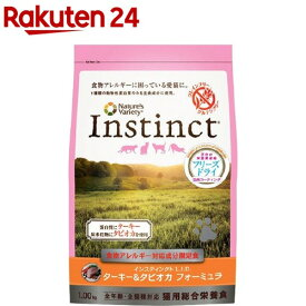 ネイチャーズバラエティ インスティンクト LID(成分限定食) ターキー キャットフード(1kg)