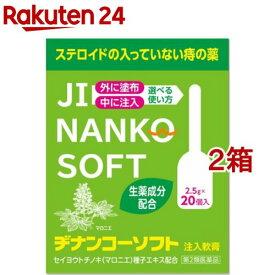 【第2類医薬品】ヂナンコーソフト(2.5g*20個入*2箱セット)【ヂナンコー】
