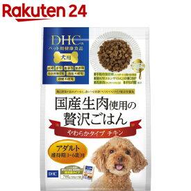 DHCのペット用健康食品 犬用 国産生肉使用の贅沢ごはん チキン アダルト(100g*7袋入)【DHC ペット】[ドッグフード]