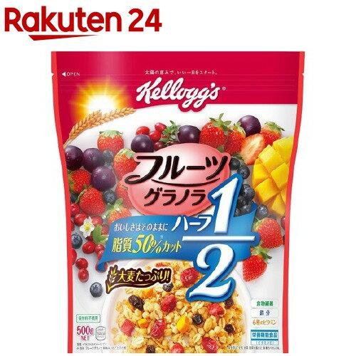 ケロッグ フルーツグラノラ ハーフ 徳用袋(500g)【kzx】