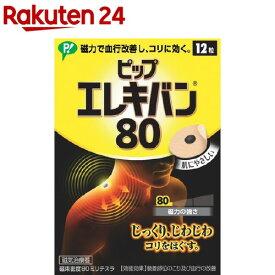 ピップ エレキバン 80(12粒)【ピップ エレキバン】