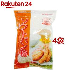 クインズシェフ チャック付 ソフトパン粉(230g*4袋セット)【クインズシェフ】
