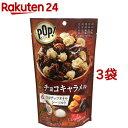 POP!グルメポップコーン チョコ&シーソルト(45g*3袋セット)