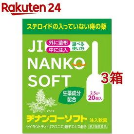【第2類医薬品】ヂナンコーソフト(2.5g*20個入*3箱セット)【ヂナンコー】