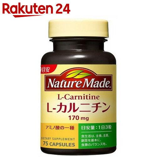 ネイチャーメイド L-カルニチン 75粒【イチオシ】
