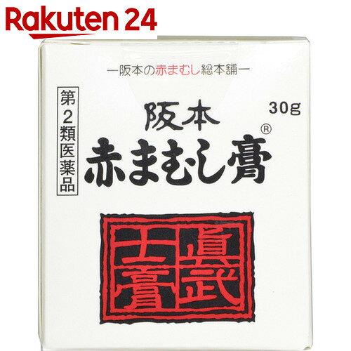 【第2類医薬品】阪本赤まむし膏 30g