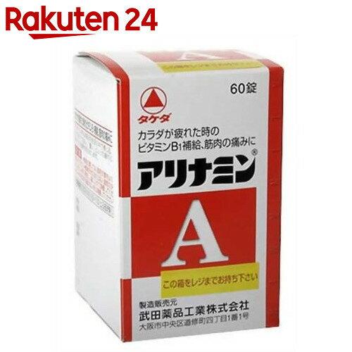 【第3類医薬品】アリナミンA 60錠