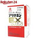 【第3類医薬品】アリナミンEXプラス 270錠【楽天24】[アリナミン ビタミン剤/眼精疲労・肩こり・腰痛/錠剤] ランキングお取り寄せ