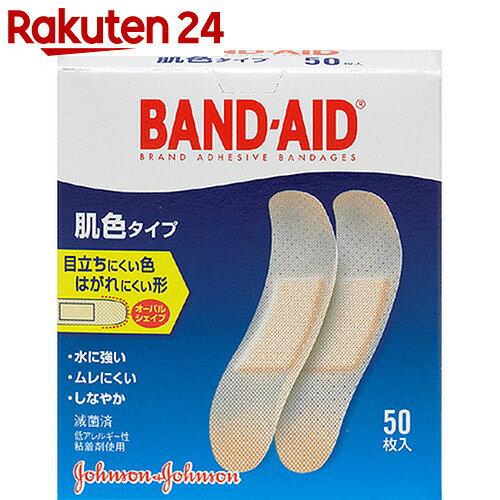 バンドエイド 肌色スタンダードサイズ50枚入【jxj】
