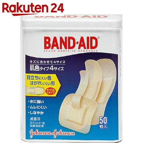 バンドエイド2005 肌色 4サイズ50枚【gs】