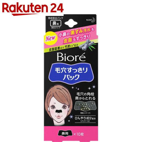 ビオレ 毛穴すっきりパック 鼻用 黒色タイプ 10枚入【ko74td】