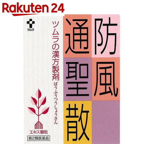 【第2類医薬品】ツムラ漢方 防風通聖散(1062) 24包