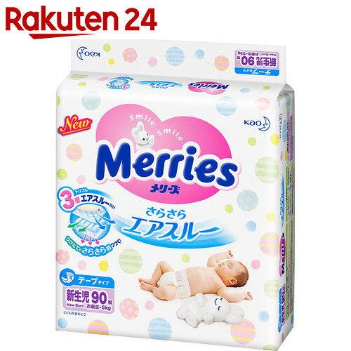 メリーズ さらさらエアスルー テープ 新生児 90枚【ko07me】【ko74td】