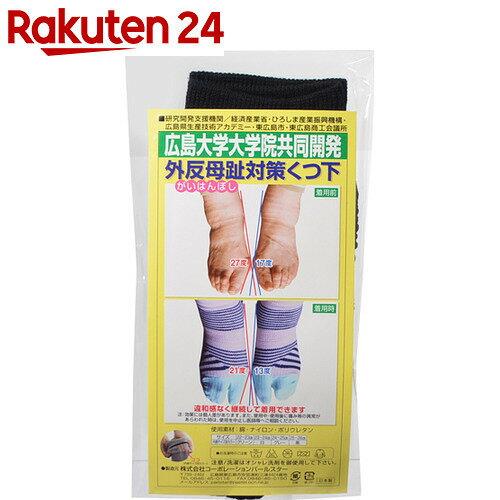 コーポレーションパールスター 外反母趾対策靴下(通常タイプ) 黒 24-25cm