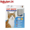 CAT MATE キャットドア 304W【楽天24】