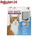 CAT MATE キャットドア 304W【楽天24】[PET MATE]