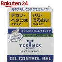 テックス メックス オイルコントロールジェル 24g【BOX】