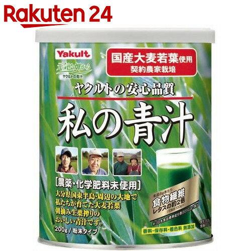 ヤクルト 私の青汁 缶入 200g(大分県産大麦若葉使用)【イチオシ】
