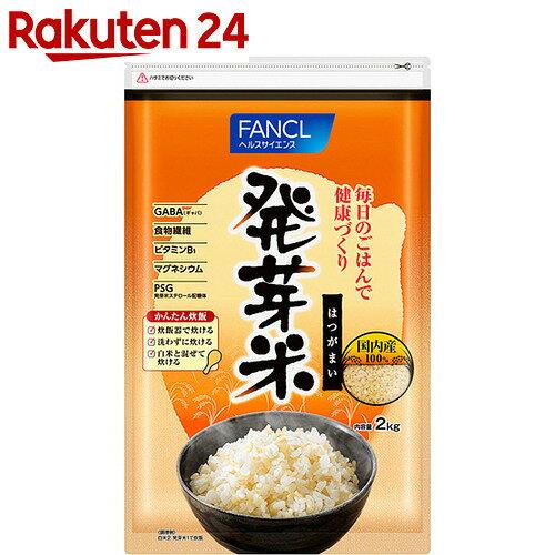 ファンケル発芽米 2kg【イチオシ】