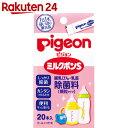 ピジョン ミルクポンS 20本入【楽天24】[ミルクポン 哺乳瓶消毒(洗剤)]