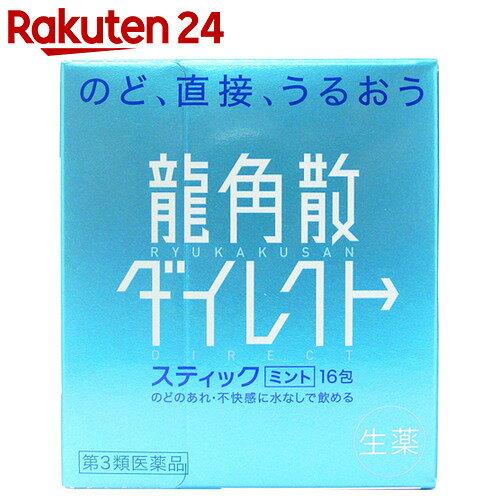 【第3類医薬品】龍角散ダイレクト スティックミント 16包【イチオシ】
