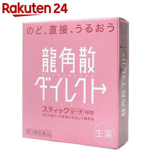 【第3類医薬品】龍角散ダイレクト スティックピーチ 16包【イチオシ】