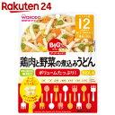 和光堂 BIGサイズのグーグーキッチン 鶏肉と野菜の煮込みうどん 12か月頃から 120g【楽天24】[グーグーキッチン ベビーフード 鶏肉(1歳頃から)]【wako11ki】