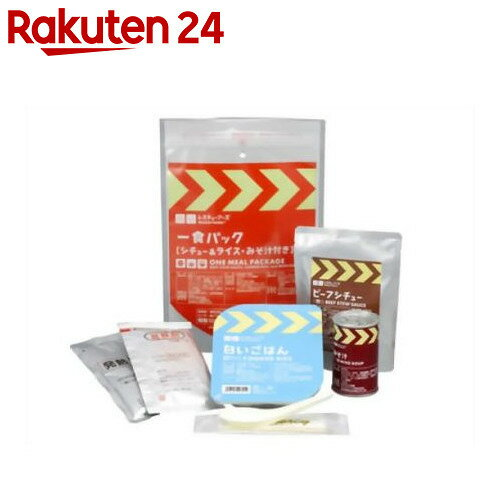 レスキューフーズ 一食パック シチュー&ライス(みそ汁付き)【楽天24】【bosai_6】