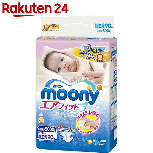 ムーニーエアフィット テープタイプ 新生児用 お誕生から5000g 90枚【unumar】【unmoon】【pgstp】【mam_p5】