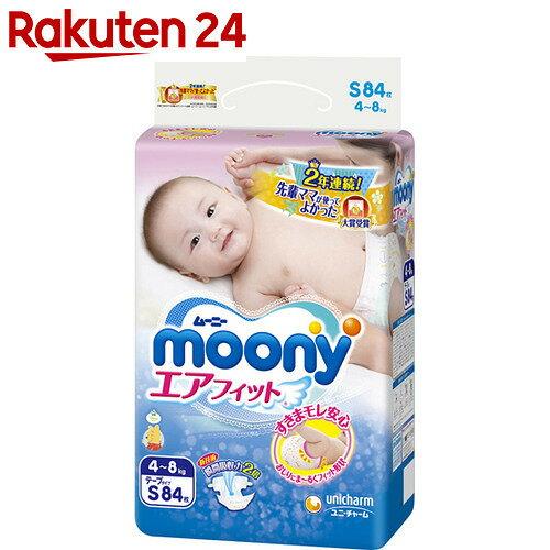 ムーニーエアフィット テープタイプ Sサイズ 84枚【unnenn】【unmoon】【イチオシ】【pg15】