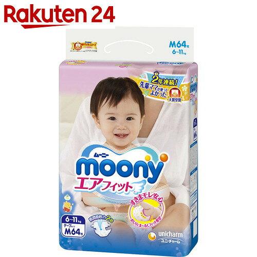 ムーニーエアフィット テープ Mサイズ 64枚【unokki】【unmoon】【イチオシ】【pgstp】【mam_p5】