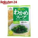 わかめスープ 3袋入【楽天24】[ヤマキ 海藻スープ]