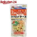 hello! ダイヤカットチーズ 野菜ミックス 100g【楽天24】[ドギーマン チーズ 犬用]