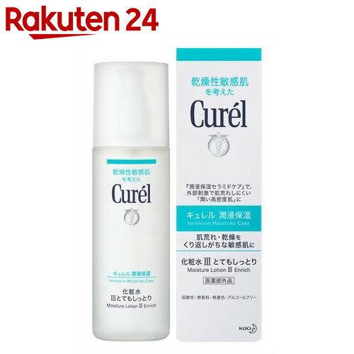 キュレル 化粧水III とてもしっとり 150ml【ko74td】【イチオシ】