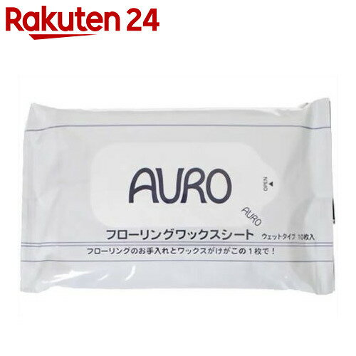 AURO フローリングワックスシート 10枚×2個