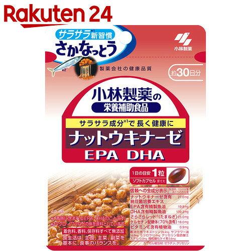 小林製薬 ナットウキナーゼ (EPA/DHA) 30粒【楽天24】【gs】【イチオシ】